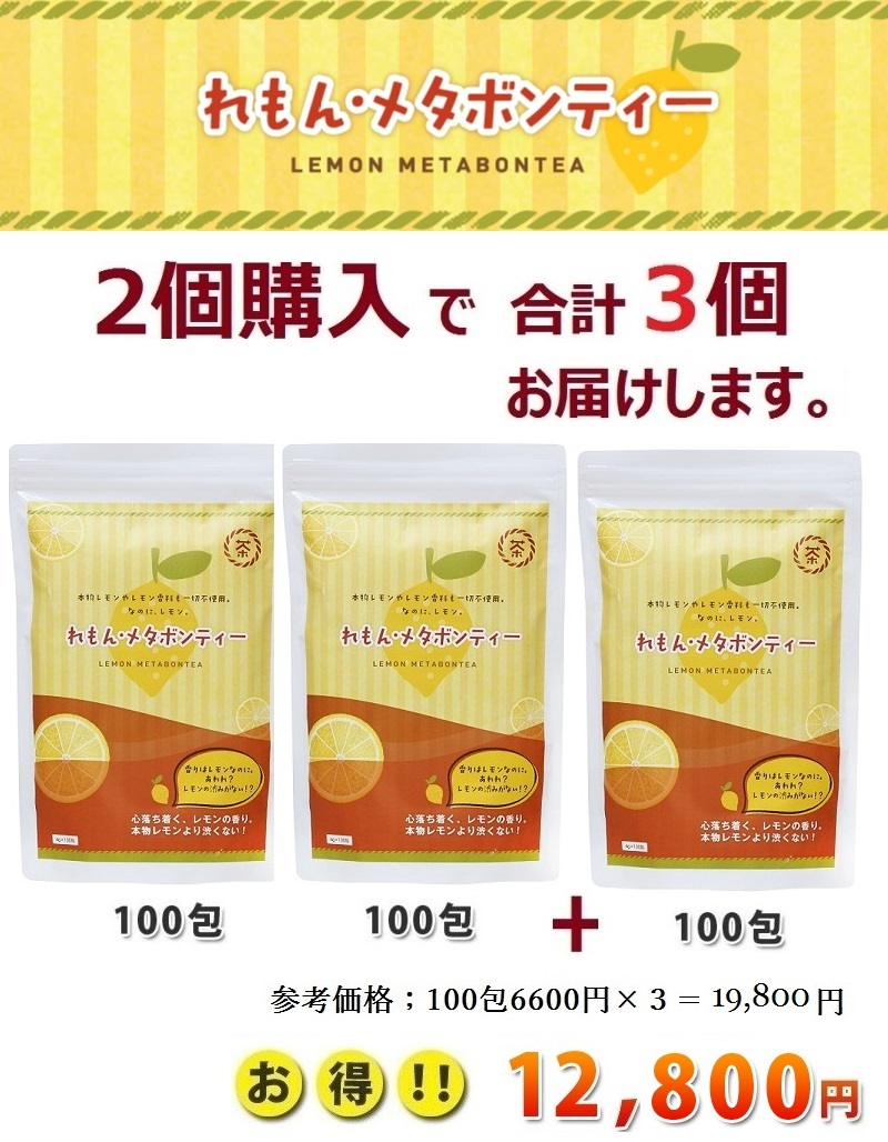 NEW れもん・メタボンティー 100包×2個に+1個 (3g×100包)合計3個でお届けです。