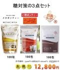 糖対策3点セット メタボンティ—・2倍ボンティー・台湾ウーロンメタボンティー(各3g×100包)