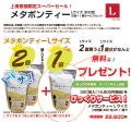 [上得意様限定商品]メタボンティー Lサイズ2個(300包×2)にLサイズ1個おまけスペシャル!