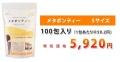 メタボンティ 100包入  Sサイズ (1日2包で1ヶ月20日分)