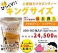 健康茶の決定版 メタボンティー ご家族・お買い得用キングサイズ(500包入+100包) 送料無料!+今なら、メタボンサプリ 2本 オマケ付!