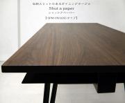 ダイニングテーブル シャットアペーパーVウォールナット 1655
