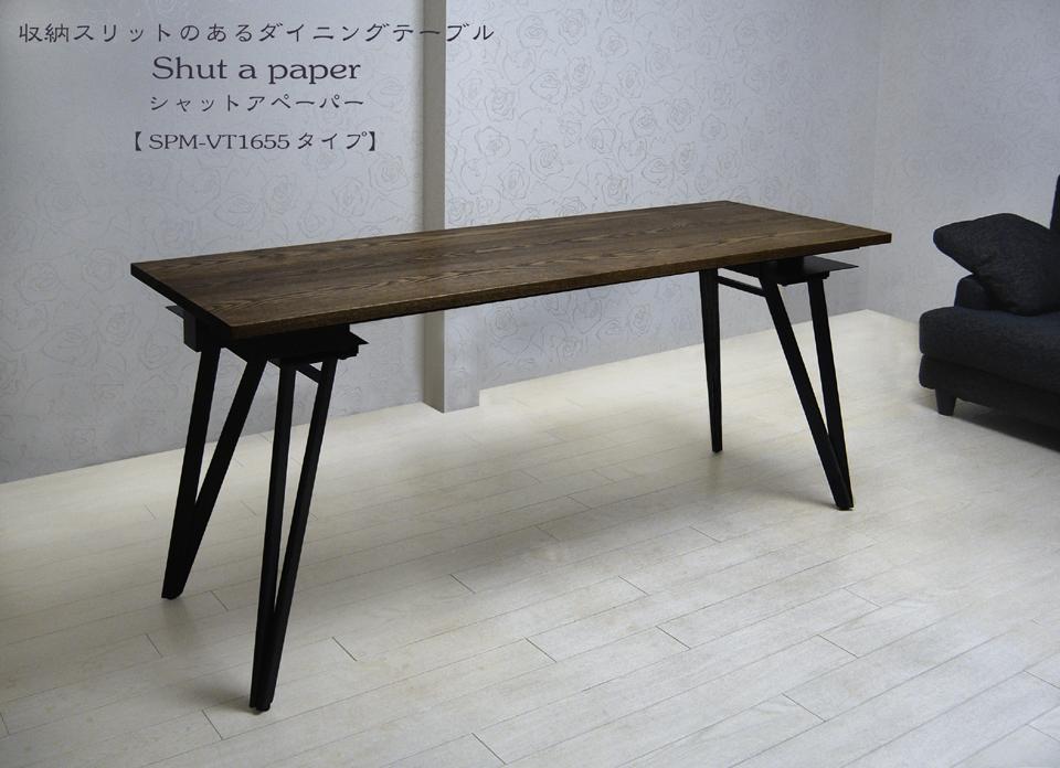 ダイニングテーブル シャットアペーパーVタモ 1655