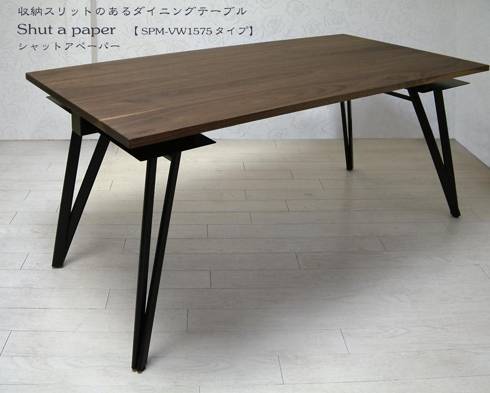 ダイニングテーブル シャットアペーパーVウォールナット 1575