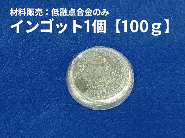 材料販売【低融点合金100g】