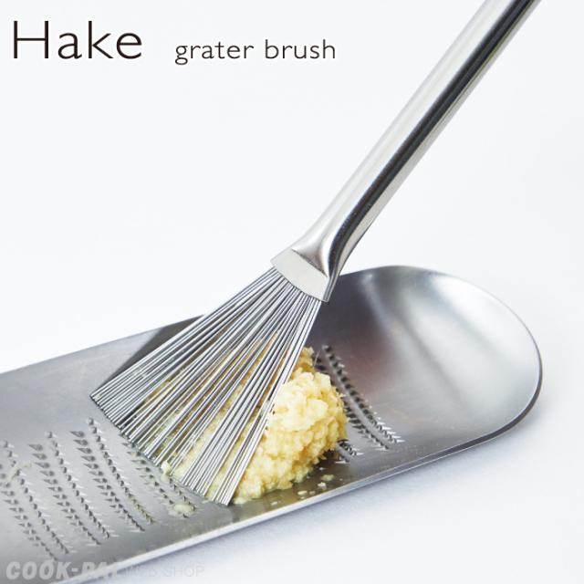 Hake / おろし金用ブラシ