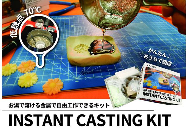 INSTANT CASTING KIT 80g―お湯で溶ける金属で自由工作できる鋳造キット―