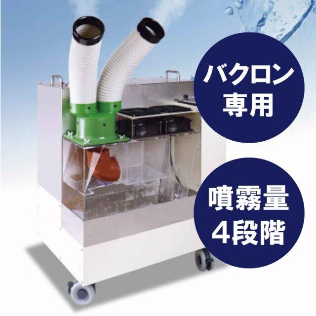 バクロン噴霧専用 業務用大型超音波噴霧器 300平米以上 空間噴霧 空間除菌 抗菌 広範囲を除菌加湿 工事不要 ミストセイバー 日本製 キャスター付で移動もらくらく