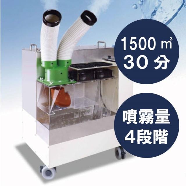 MistSavior 業務用 超音波噴霧器 超音波加湿器 一度の操作で広範囲に噴霧