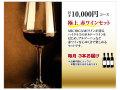 【頒布会】月10,000円 極上 赤ワインコース