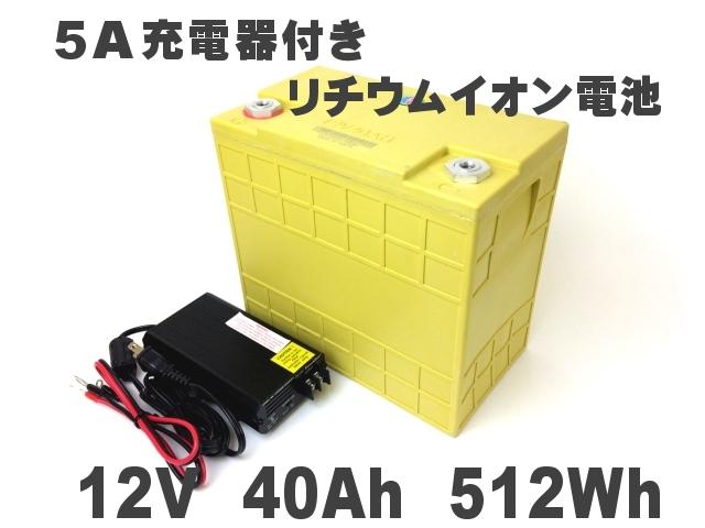 リチウムイオン電池12V40Ah充電器セット
