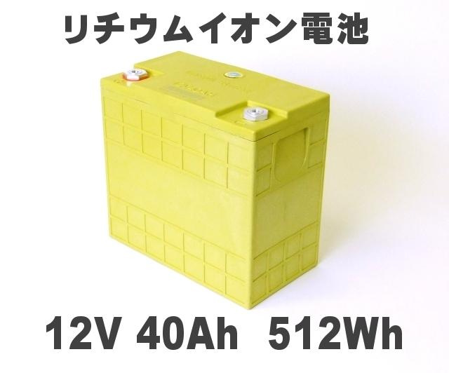 リチウムイオン電池12V40Ah