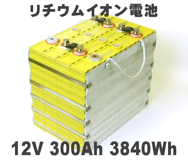 リチウムイオン電池12V300Ah