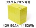 リチウムイオン電池12V90Ah