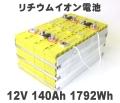 ウムイオン電池12V140Ah