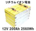 リチウムイオン電池12V200Ah