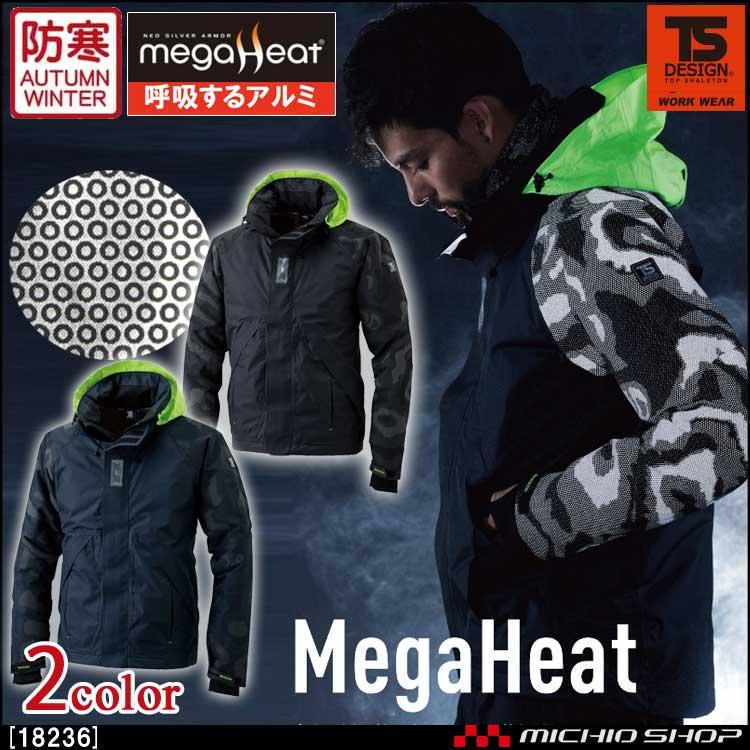 作業服 藤和 TS DESIGN 18236 メガヒートフラッシュ防水防寒ジャケット
