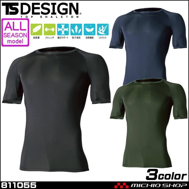 TSDESIGN 藤和 通年 ショートスリーブシャツ 811055 作業服 インナー 2020年春夏新作