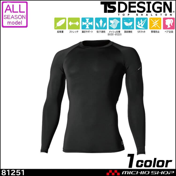 TSDESIGN 藤和  通年 メンズロングスリーブシャツ 81251 作業服 インナー 2020年春夏新作