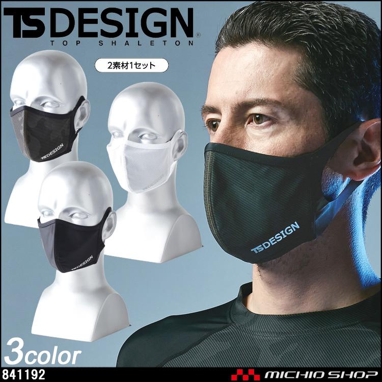 TS DESIGN 藤和 感染対策 飛沫防止 クールフェイスマスク 841192 2枚組 2021年春夏新作