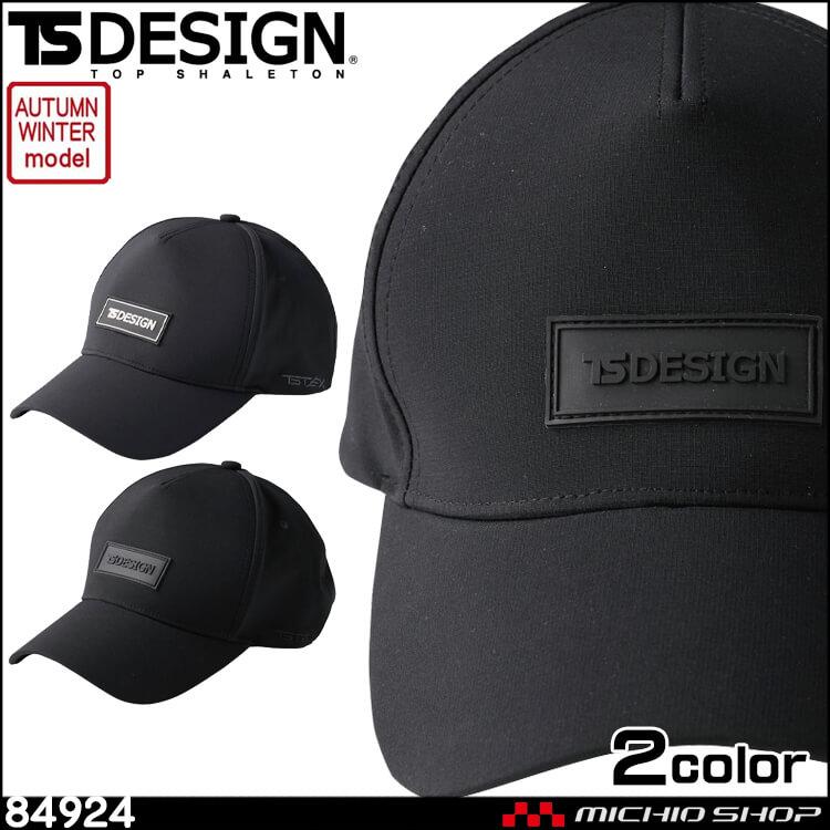 TSDESIGN 藤和 秋冬 TS TEXオールウェザーキャップ 84924 アクセサリ 小物 帽子 作業服 2020年秋冬新作