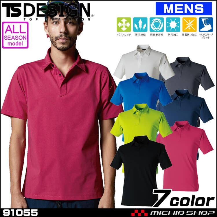 TSDESIGN 藤和 メンズショートポロシャツ 91055 作業服 シャツ ポロシャツ 2020年春夏新作