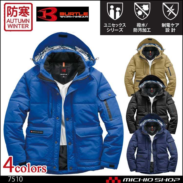防寒服 作業服 BURTLE バートル 防寒ジャケット(大型フード) ユニセックス 7510