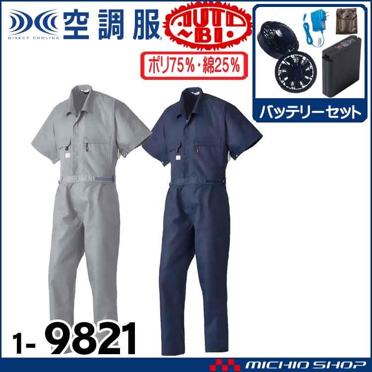 空調服 山田辰 オートバイ 半袖つなぎ服・ファン・バッテリーセット 1-9821 AUTO-BI