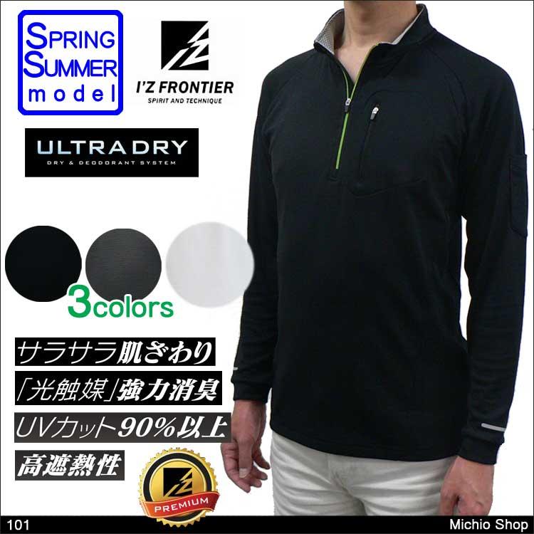 作業服 I'Z FRONTIER 長袖ジップアップシャツ 101 アイズフロンティア