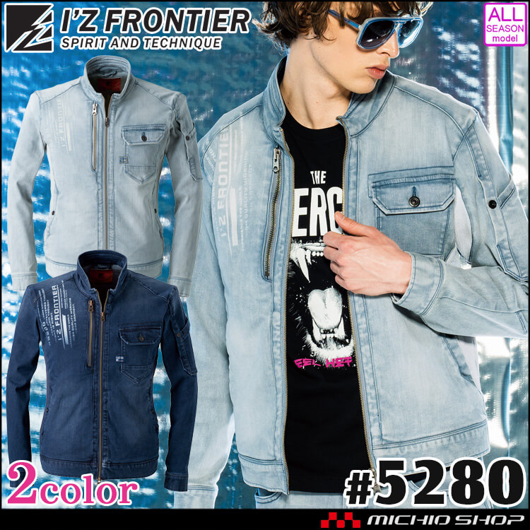 [10月末入荷先行予約]アイズフロンティア I'Z FRONTIER ダブルファンクションストレッチワークジャケット 5280 デニム 通年 2021年秋冬新作