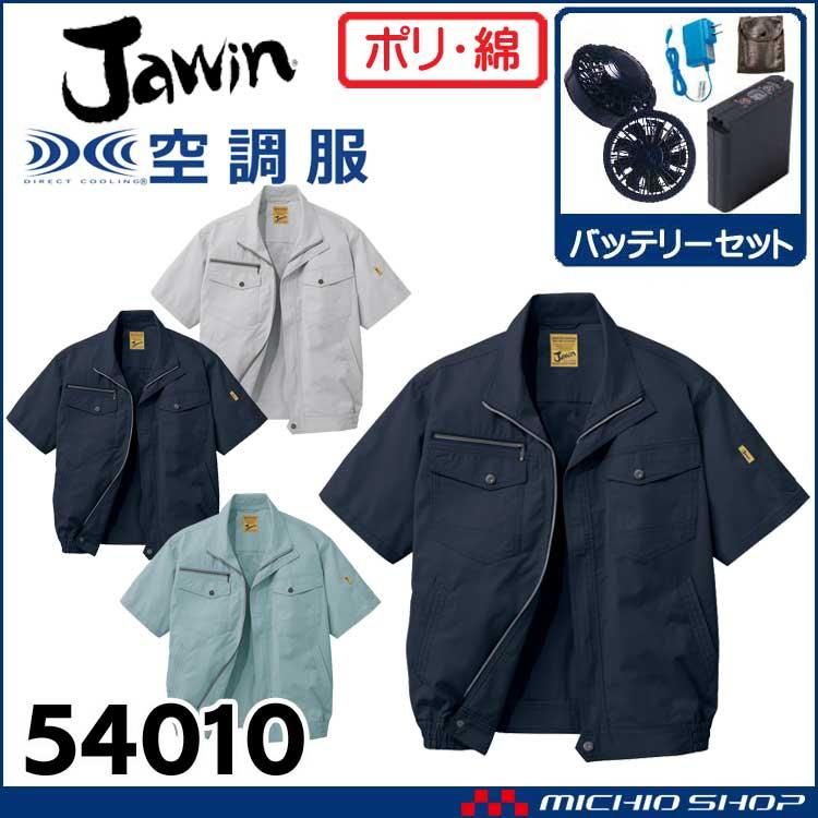 空調服 Jawin ジャウィン 半袖ブルゾン・ファン・バッテリーセット 54010set 自重堂