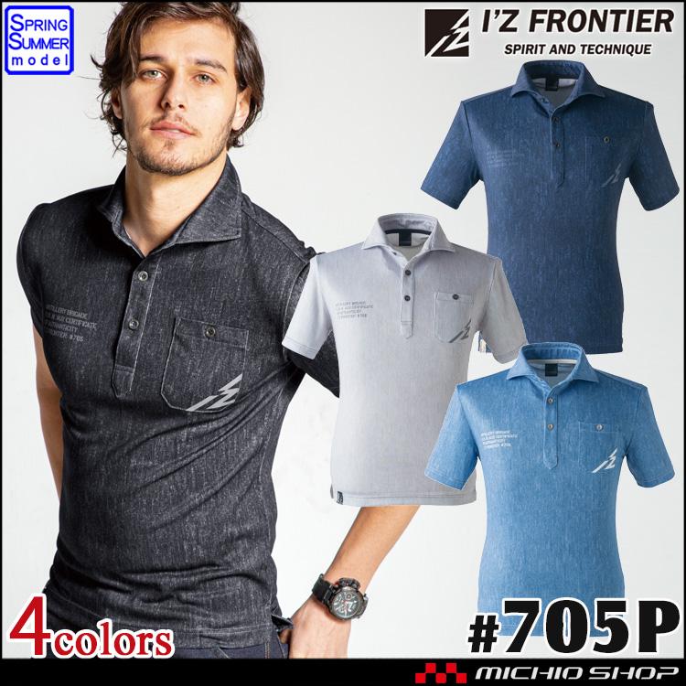 [即納]アイズフロンティア ストレッチプリント半袖ポロシャツ 705P