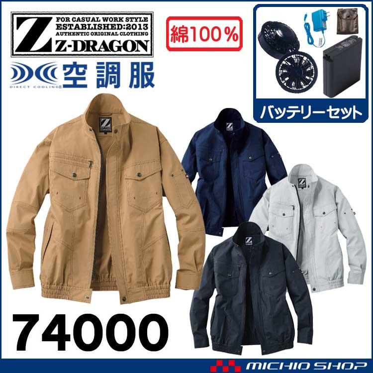 空調服 ジードラゴン Z-DRAGON 長袖ブルゾン・ファン・バッテリーセット 74002 自重堂