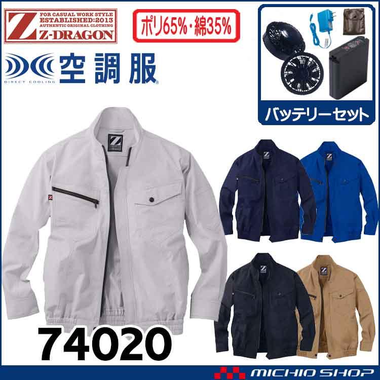 空調服 ジードラゴン Z-DRAGON 長袖ブルゾン・ファン・バッテリーセット 74020 自重堂