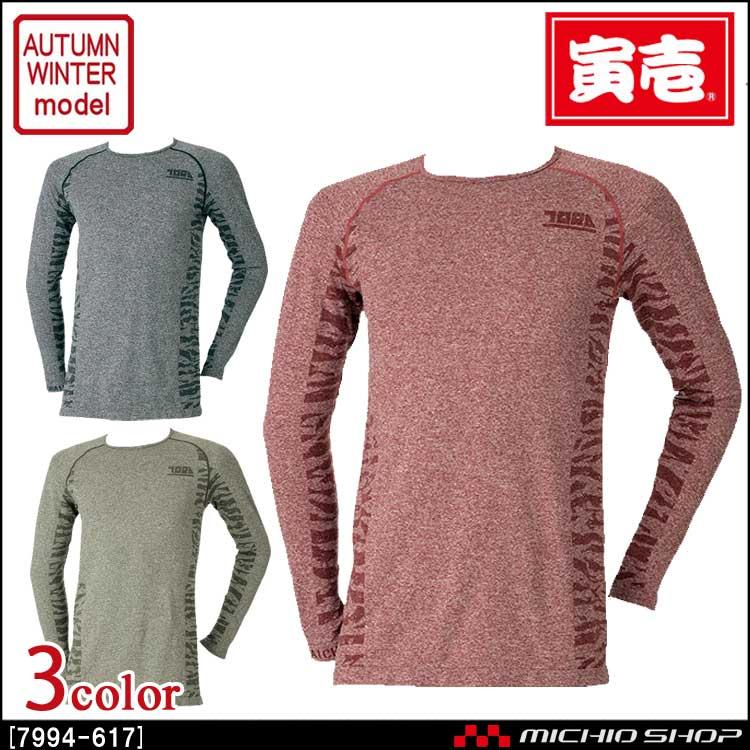 寅壱 長袖クルーネックTシャツ 7994-617 インナー 暖