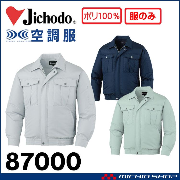 空調服 自重堂 Jichodo 長袖ブルゾン(ファンなし) 87000