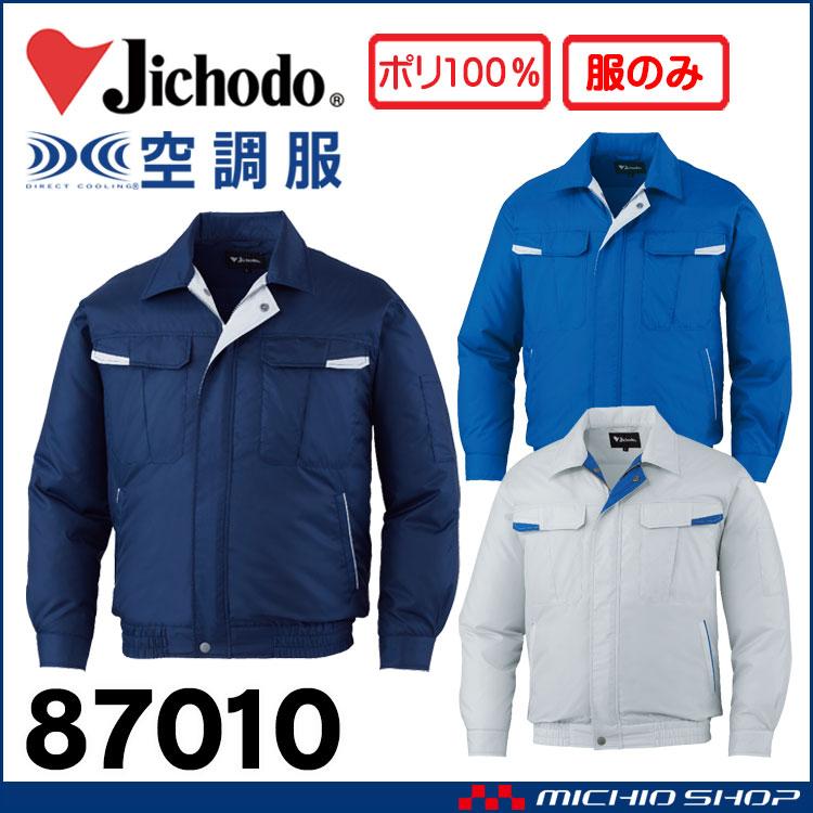 空調服 自重堂 Jichodo 長袖ブルゾン(ファンなし) 87010