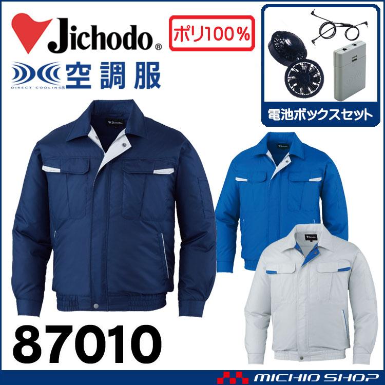 空調服 自重堂 Jichodo 長袖ブルゾン・ファン・電池ボックスセット 87011