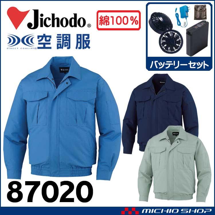 空調服 自重堂 Jichodo 長袖ブルゾン・ファン・バッテリーセット 87022