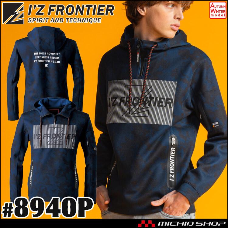 [11月上旬入荷先行予約]アイズフロンティア I'Z FRONTIER ストレッチアクティブパーカー 8940P カモフラネイビー 秋冬 2021年秋冬新作