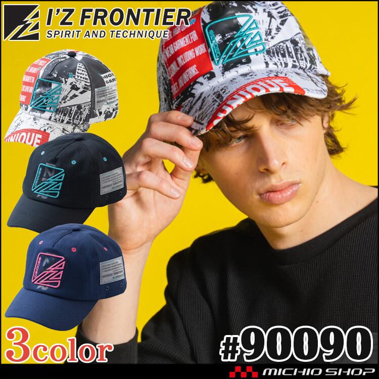[10月下旬入荷先行予約]数量限定 アイズフロンティア I'Z FRONTIER ベースボールキャップ 90090 帽子 2021年秋冬新作