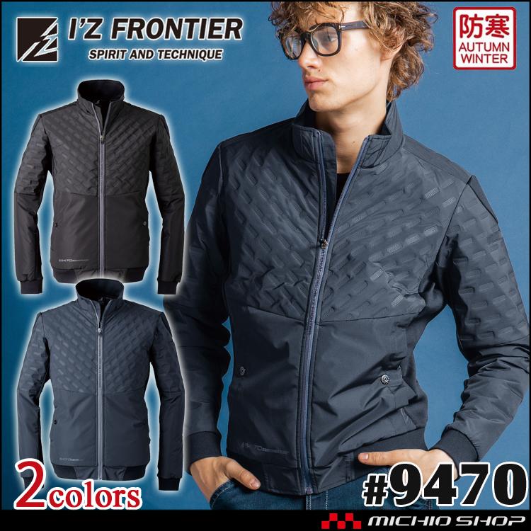 アイズフロンティア I'Z FRONTIER 発熱エンボス防寒ジャケット 9470