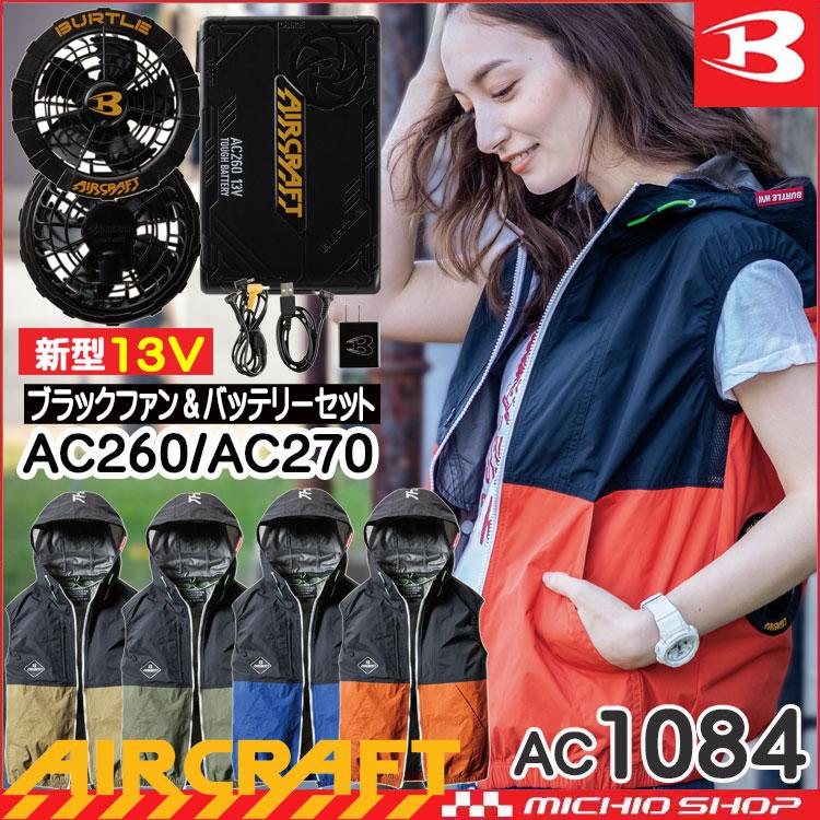 空調服 バートル BURTLE エアークラフト パーカーベスト・黒ファン・新型13Vバッテリーセット AC1084set 2021年春夏新作
