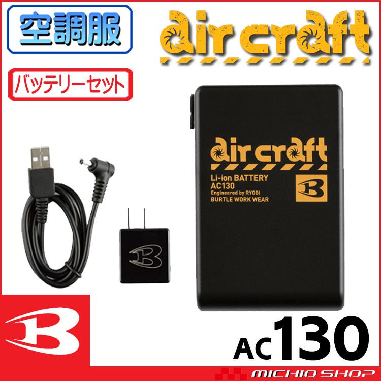 空調服 バートル BUTLE リチウムイオンバッテリー AC130 エアークラフト aircraft リョービ製