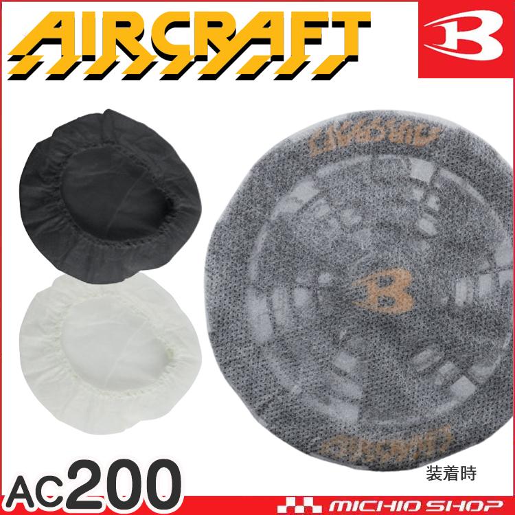 空調服 バートル BUTLE ファンフィルター AC200 エアークラフト aircraft