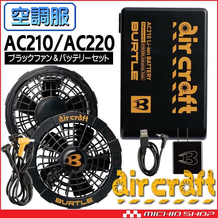 [即納]空調服 バートル BURTLE 黒ファンユニット+リチウムイオンバッテリー AC220+AC210 エアークラフト aircraft 京セラ製
