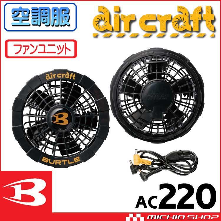 [即納]空調服 バートル BURTLE ブラックファンユニット AC220 エアークラフト aircraft 京セラ製