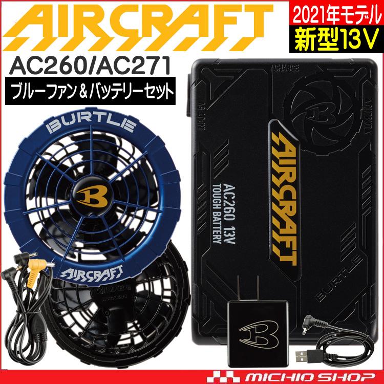 [即納]空調服 バートル BURTLE 青ファン+新型13V黒バッテリーセット AC260+AC271 エアークラフト AIRCRAFT 京セラ製 2021年春夏新作