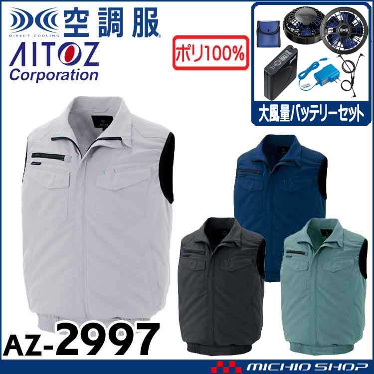 [6月上旬入荷先行予約]空調服 アイトス AITOZ ベスト・大風量ファン・バッテリーセット AZ-2997 サイズ4L・5L・6L 2020年新型デバイス