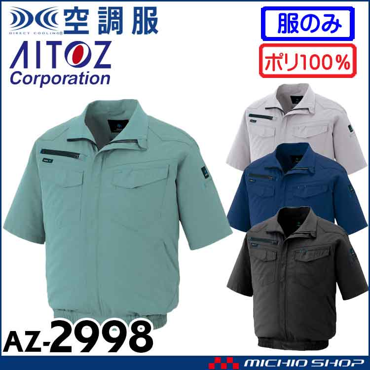 空調服 アイトス AITOZ 半袖ブルゾン(ファンなし) AZ-2998 サイズ4L・5L・6L